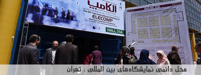 محل دائمی نمایشگاه های بین المللی تهران