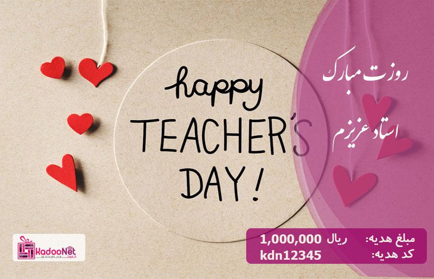 کارت هدیه کتاب- روز معلم - روز استاد